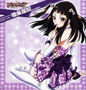 Rosario to Vampire Character Song 5 - Doujou Ruby